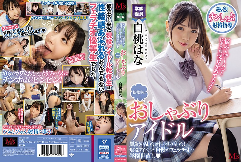 MVSD-462 The Transfer Student Is A Pacifier Idol. Hana Hakuto Is A School Rehabilitation With A Blowjob That Is Proud Of Active Idols