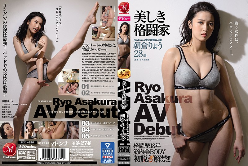 JUL-630 The Strongest Married Woman In Madonna History: Beautiful Martial Arts Master Ryo Asakura, Age 28, Porn Debut