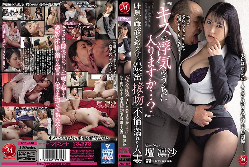 """JUL-640 """"Is A Kiss An Invitation To Infidelity…?"""" Sighs, Saliva, And Adultery: Married Woman Drowning In Passionate Tongue Kisses Risa Dan"""