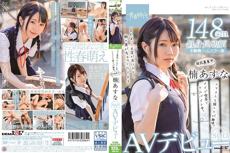 SDAB-182 Asuna Kusunoki: Works At A Maid Cafe, Likes To Draw, Looking For Love SOD Exclusive Porn Debut
