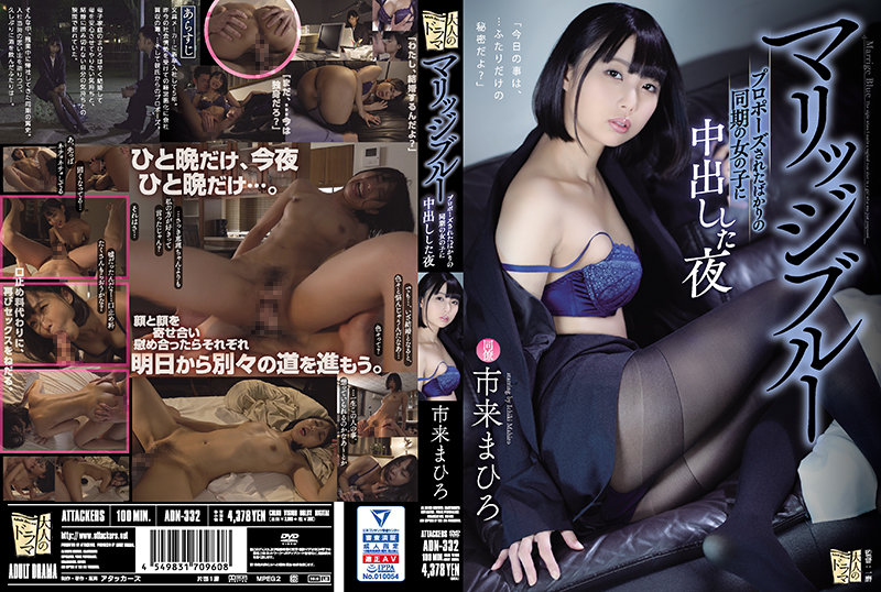 ADN-332 Marriage Blues. The Night I Creampied A Coworker Who Just Received A Marriage Proposal. Mahiro Ichiki