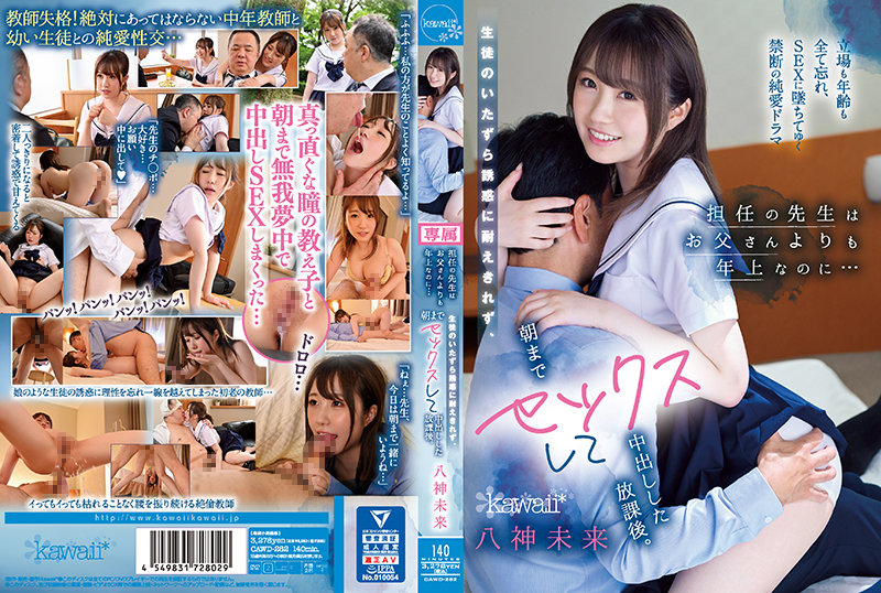 CAWD-282 My Homeroom Teacher Is Older Than My Dad … I Couldn't Stand The Mischievous Temptation Of My Students, So I Had Sex Until Morning And Had A Vaginal Cum Shot After School. Yagami Future