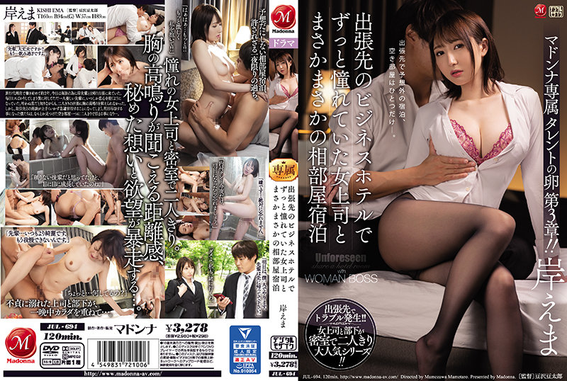 JUL-694 Sharing Hotel Room During Business Trip With My Female Boss That I'm Super Into. Ema Kishi