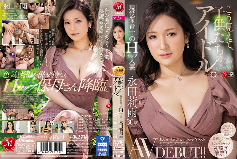 JUL-699 Respectable Teacher For The Youth. 30-Year-Old H-Cup Married Woman That Teaches Youth For A Living Makes Her AV Debut!!