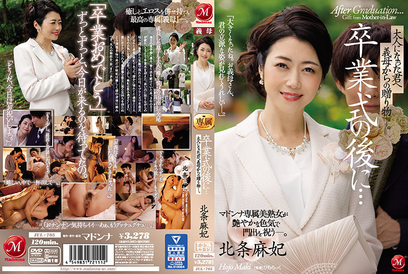 JUL-705 After The Graduation Ceremony … Your Stepmom Is Giving You A Gift To Celebrate Your Entry Into Adulthood … A Madonna Label Exclusive Beautiful Mature Woman Actress Is Celebrating Your Launch Into The Real World With Her Alluring Eroticism. Maki Hojo