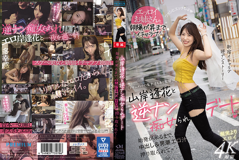 PRED-344 A Reverse Pick Up Slut Date With Aika Yamagishi She Milked Me With Creampie Sex And Sucked My Erotic Man Fluids Dry Until The First Morning Train …